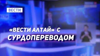 Фото «Вести Алтай» за 19 октября 2021 года с сурдопереводом