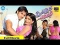 Priyamaina Anjali Full Movie | Gowri Shankar, Pooja Rishan | AV Rao | Navaneet | Babu Rao A