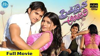 Watch Priyamaina Anjali Full Movie, starring Gowri Shankar, Pooja R...