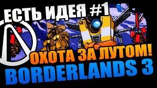 BORDERLANDS 3   ОХОТА ЗА ЛУТОМ и УЛУЧШЕНИЯ В СИСТЕМЕ ДОБЫЧИ - ИДЕИ ДЛЯ BORDERLANDS 3