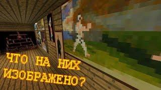 Крайности Minecraft: КАРТИНЫ