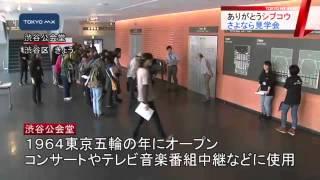 施設の老朽化のため取り壊しが決まった渋谷公会堂のさよなら見学会がき...