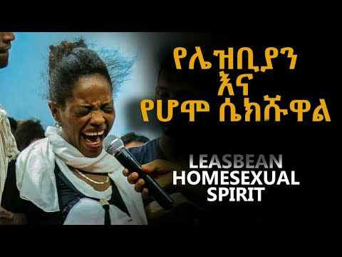 አስደንጋጭ ነገር.. ከሴት ጋር የምታድር ህይወቷን በሙሉ ያበላሸችባት LESBIAN Spirit exposed  by- PROPHET ZEKARIYAS thumbnail