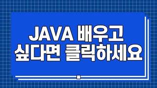 [프로그램개발] [HD]Java 기초에서 실무까지 완전…