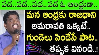 Save Amaravati Song | Amaravati JAC Latest Song | New Revolutionary Song For Amaravati | 3 Capitals