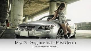 MiyaGi  Эндшпиль ft. Рем Дигга  - I Got Love (Seric Remix L)