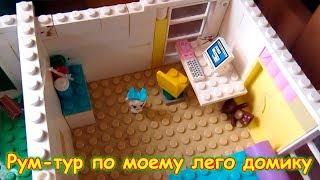 Рум - тур по лего-домику. Играю в Лего. Наши постройки. (01.19г.) Веселая Анюта (Бровченко).