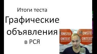 [Эксклюзив] Как хитро настроить Яндекс.Директ?