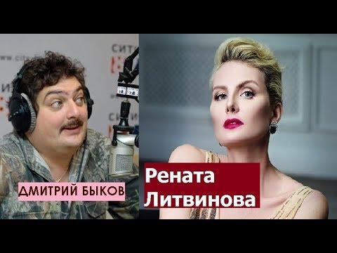 Дмитрий Быков / Рената Литвинова (актриса).  Я абсолютный конформист