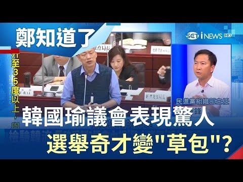 韓國瑜議會表現驚人 答詢態度差.回答不出市政從選舉奇才變\