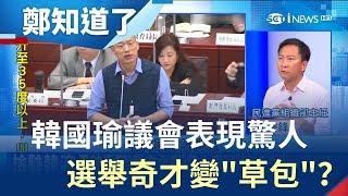 韓國瑜議會表現驚人 答詢態度差.回答不出市政從選舉奇才變