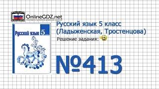 Задание № 413 — Русский язык 5 класс (Ладыженская, Тростенцова)