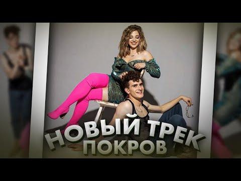 Новый трек Ани Покров / Аня Улетает из Dream Team / Dream Team House