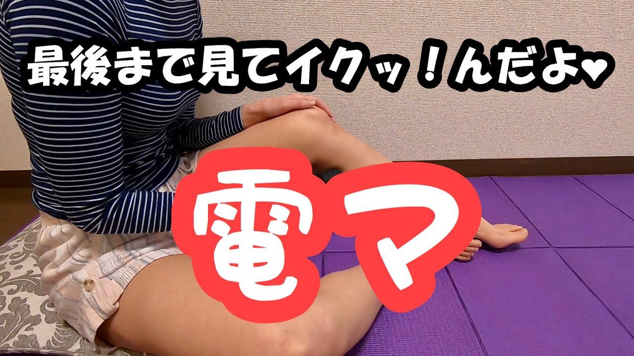 休日【ルーティン】電マ❤