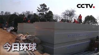 [今日环球]众志成城 抗击疫情 一线直击火神山医院建设| CCTV中文国际