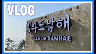 빌라드남해/남해풀빌라 브이로그 vlog