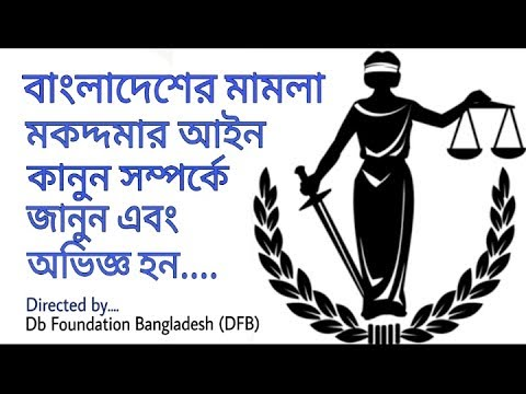 Learn about laws in Bangladesh and get experienced