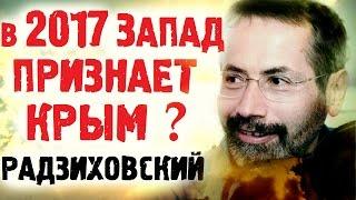 Леонид Радзиховский 2017 год Больших Перемен! Крым  - Что будет с Ним?