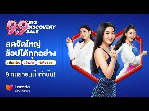 Lazada 9.9 Big Discovery Sale ช้อปจุใจมากถึง 9 ล้านดีล