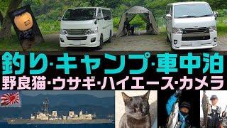 こんな動画撮ってます。釣り、キャンプ、車中泊、野良猫と遊ぶ、船舶ウォッチング【チャンネル紹介】 thumbnail