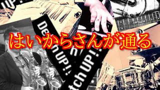 High!!×3、はいからさんが通る!!」 アニソンカヴァーバンドDetch UP!!です。 演奏中にDJを行っていますが、自作楽曲のタブロイド盤を使用してお...