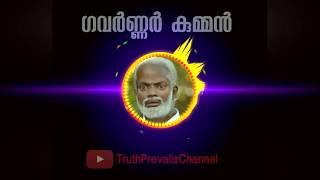 ഗവർണ്ണർ കുമ്മൻ | funny malayalam whatsapp troll status | Governor Kumman
