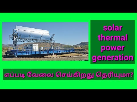 solar  thermal power plant in tamil