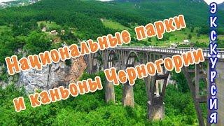 Черногория | Национальные парки и каньоны рек Тара и Морача(Видео обзор популярной экскурсии Черногории – национальные парки и каньоны рек Тара и Морача. Побывать..., 2016-09-10T12:54:14.000Z)
