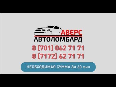 Кредит под залог автомобиля до 7 000 000 тенге от Kaz Credit Line!из YouTube · Длительность: 55 с