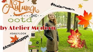 Autumn OOTD coat 2014/ Осень Ателье Модерн Харьков сшить пальто(The autumn #outfit by AtelierModern. If you enjoyed our video, write comments :-) Girls, be feminine! :-) Sincerely yours, Atelier Modern :-) Find us on: ..., 2014-10-03T22:04:35.000Z)