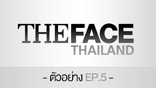 ตัวอย่าง The Face Thailand Season 2 EP.5
