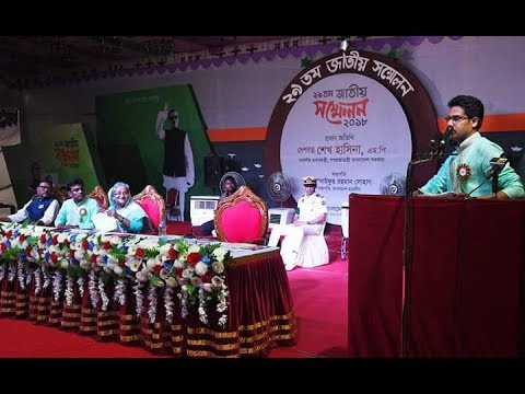 29th Central Conference of BSL- S M Jakir Hossain Speech