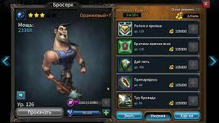DragonSoul - Бросерк - обзор и руны
