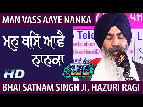 Mann-Vass-Aawe-Nanka-Bhai-Satnam-Singhji-Sri-Harmandir-Sahib-G-Tikana-Sahib-Delhi