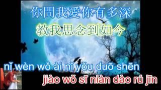 Ánh trăng nói hộ lòng em - 月亮代表我的心 - Teresa Teng - karaoke