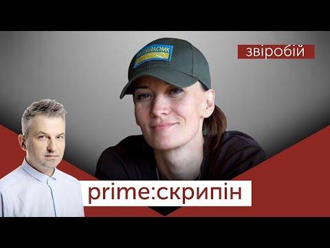 Маруся Звіробій | PRIME СКРИПІН