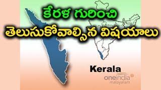 Kerala : Everything you need to know Before Traveling | Oneindia Telugu