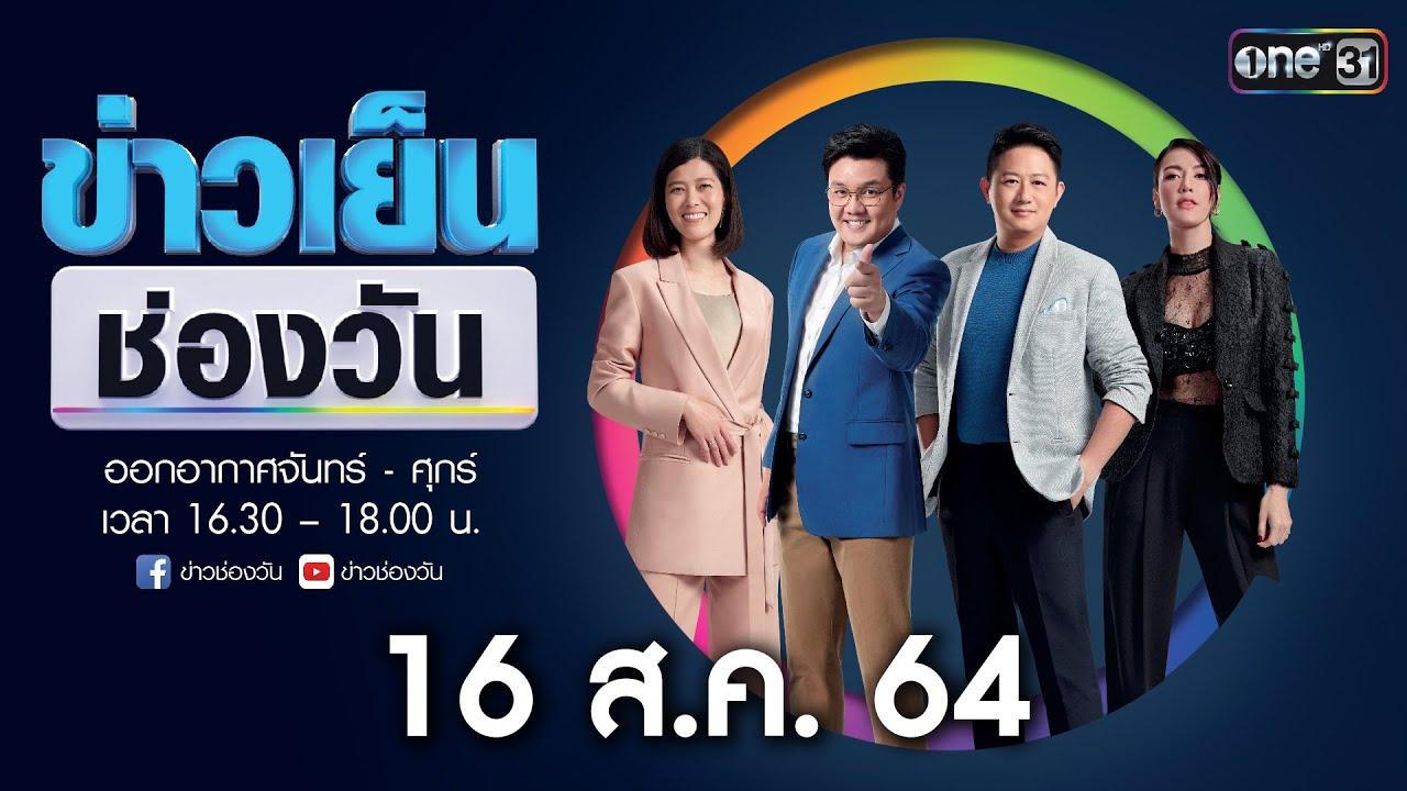 🔴 LIVE #ข่าวเย็นช่องวัน   16 สิงหาคม 2564