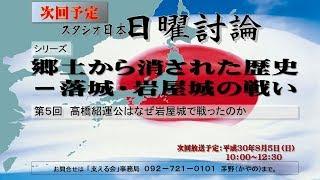 スタジオ日本 日曜討論 平成30年8月5日「高橋紹運公はなぜ岩屋城で戦ったのか」