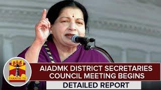 Detailed Report : AIADMK District Secretaries Council Meet Begin in Chennai – Thanthi Tv
