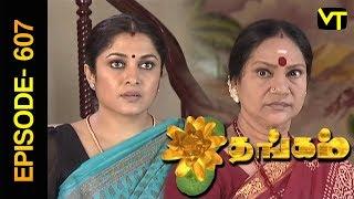 Thangam Tamil Serial | Episode 607 | Ramya Krishnan | Vijayakumar | Vision Time Tamil