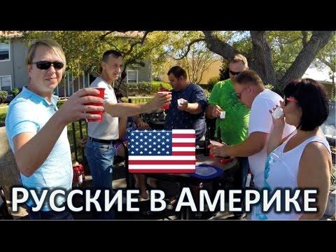 русские америке знакомство