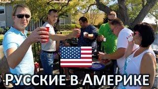 РУССКИЕ В АМЕРИКЕ  - ГДЕ ЖИВУТ НАШИ ЭМИГРАНТЫ - КАК ОТДЫХАЮТ РУССКИЕ В США