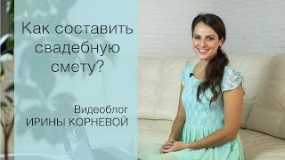 Свадебная смета Wedding blog Ирины Корневой
