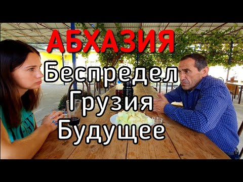 Интервью с АБХАЗОМ, БУДУЩЕЕ АБХАЗИИ, ГРУЗИНСКИЕ НАЗВАНИЯ, БЕСПРЕДЕЛ - О НАБОЛЕВШЕМ