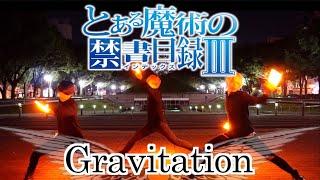 【とある魔術の禁書目録? OP】Gravitation/黒崎真音でヲタ芸打ってみた【Fly-N】