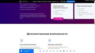 Streamity - обмен обычных денег на КРИПТОВАЛЮТУ станет проще!