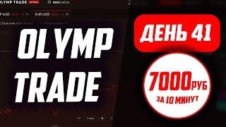 Заработок от 30,000 рублей в день