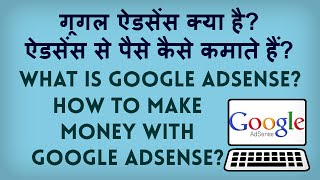 What is Google Adsense? How to Make Money with Adsense? Google Adsense se paise kaise kamate hain? thumbnail