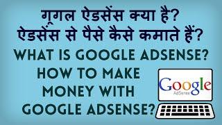 What is Google Adsense? How to Make Money with Adsense? गूगल एडसेन्स से पैसे कैसे  कमाते हैं?